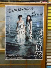 てるブロ-ふらの観光協会のサイン入りポスター