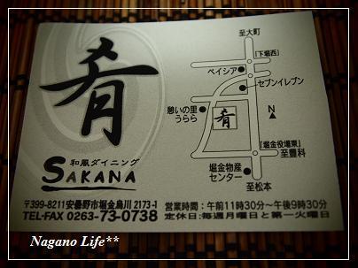 Nagano Life**-和風ダイニング