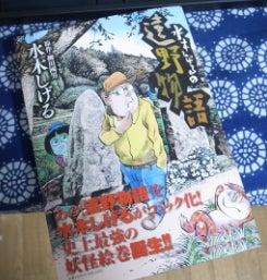 ハイヲピラ学習帳-遠野物語