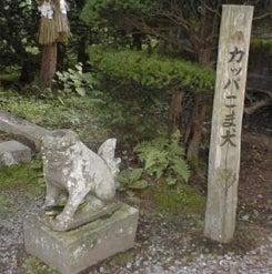 ハイヲピラ学習帳-カッパ狛犬