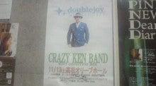 $菅原愛子 オフィシャルブログ 「AICO SUGAWARA from Crazy Ken Band」 Powered by Ameba-201011132115000.jpg