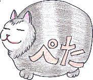はりとお灸の豐春堂のブログ-ペタ猫