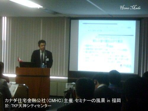 住まいと環境~手づくり輸入住宅のホームメイド-CMHC セミナー