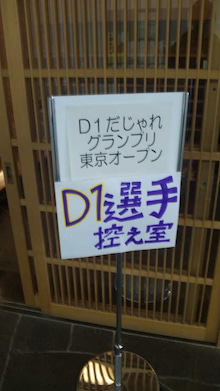 末高斗夢オフィシャルブログ『一日一駄洒落』 powered by アメブロ-101114_121646.jpg