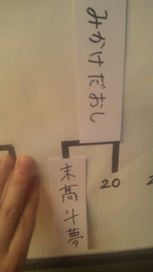 末高斗夢オフィシャルブログ『一日一駄洒落』 powered by アメブロ-101114_163939.jpg