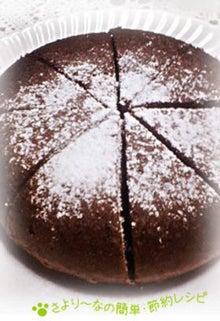 さより~なの簡単・節約料理レシピ-炊飯器とホットケーキMIXチョコケーキ