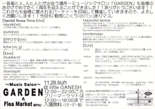 $akubi-GARDEN-2