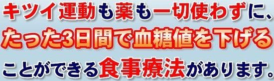 糖尿病 3日で改善 血糖値を下げる食事療法 藤城博