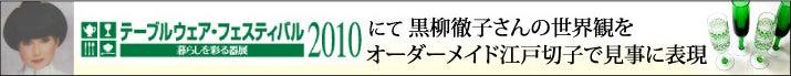 江戸切子の瀧澤利夫.com スタッフブログ