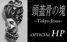 $東京ジーザス
