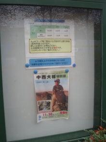 歩き人ふみの徒歩世界旅行 日本・台湾編-中西さんの展示紹介