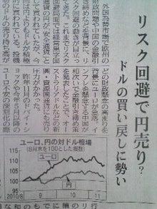 にっけいしんぶん新聞-20101116080657.jpg