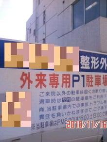 """山岡キャスバルの""""偽オフィシャルブログ""""「サイド4の振興(旧名:侵攻)」-101116_1148~01001.JPG"""