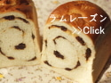 美味しいパン お取り寄せ ラムレーズン