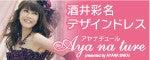 酒井彩名 オフィシャルブログ 「Ayana」 Powered by Ameba