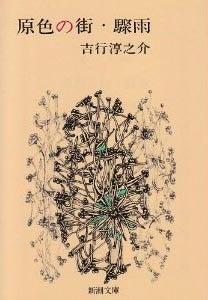 ◆コンサルタント藤村正宏のエクスマブログ◆-吉行淳之介