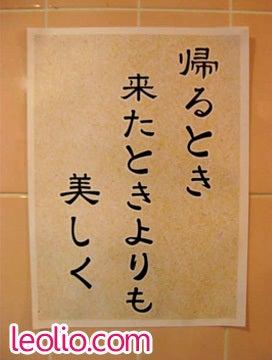 厠(かわや)イヤミ百景-1623