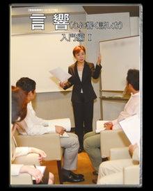 言響(心に響く話し方)宮北侑季のブログ
