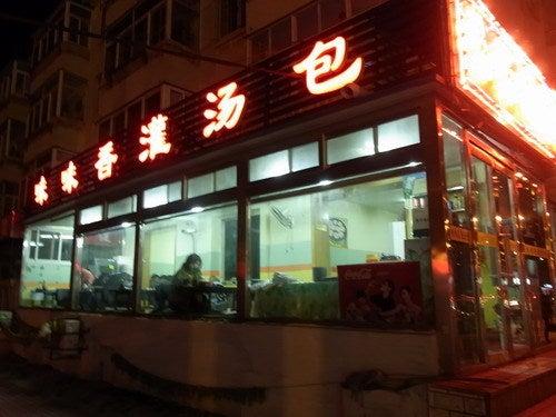 中国大連生活・観光旅行通信**-大連 味味香灌湯包