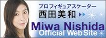 西田美和 Official Blog-miwaオフィシャルサイト