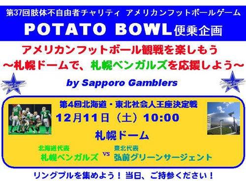 札幌ギャンブラーズのBlog-1