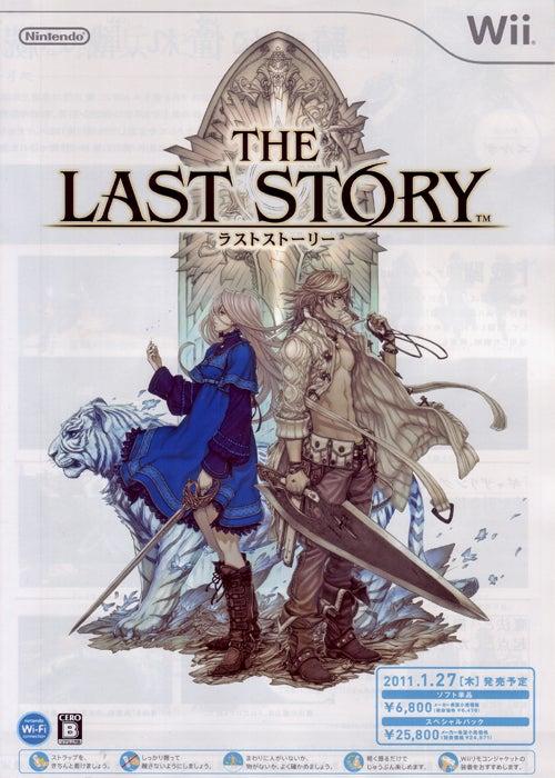 ラストストーリー LAST STORY Wii