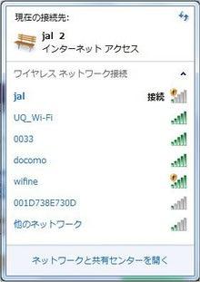クレジットカードミシュラン・ブログ-無線LAN