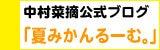 ファンタピース日記!-中村菜摘公式ブログ「夏みかんるーむ。」