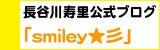 ファンタピース日記!-長谷川寿里公式ブログ「長谷川寿里~smiley★彡」