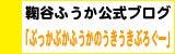 ファンタピース日記!-鞠谷ふうか公式ブログ「ぷっかぷかふうかの...」