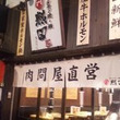 ホルモン焼き・熱田へ