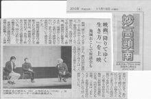 $映画「降りてゆく生き方」 あおぞらCLUB-妙高上映会_上越タイムス記事