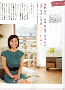 整理収納アドバイザー・インテリアコーディネーター 西口理恵子のオフィシャルブログ