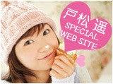 戸松遥Special Web site