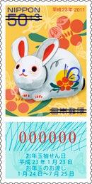 コトホギニッキ-お年玉付き年賀切手2011