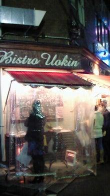 【飲食コンサルタントの独り言】~繁盛飲食店になるのは難しくない!~-UOKIN