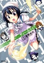 慌てず騒がず漫画感想-manga-008_025