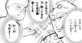 慌てず騒がず漫画感想-manga-008_003