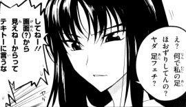 慌てず騒がず漫画感想-manga-008_009