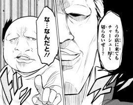 慌てず騒がず漫画感想-manga-008_002