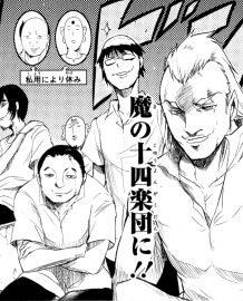 慌てず騒がず漫画感想-manga-008_021