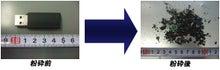 さんらいとの冒険(晃立工業オフィシャルブログ)-USBの物理破壊