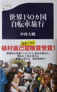 $歩き人ふみの徒歩世界旅行 日本・台湾編-中西さんの本