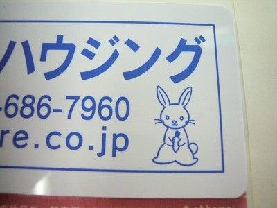 七里・大和田 地域探訪ブログ-2011カレンダー_2