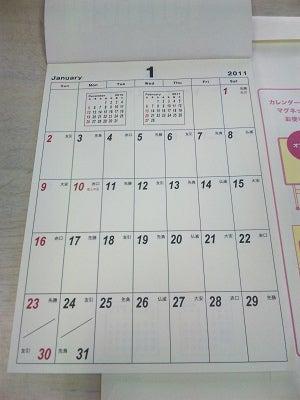 七里・大和田 地域探訪ブログ-2011カレンダー_3