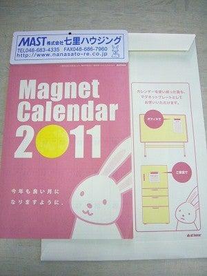 七里・大和田 地域探訪ブログ-2011カレンダー_1