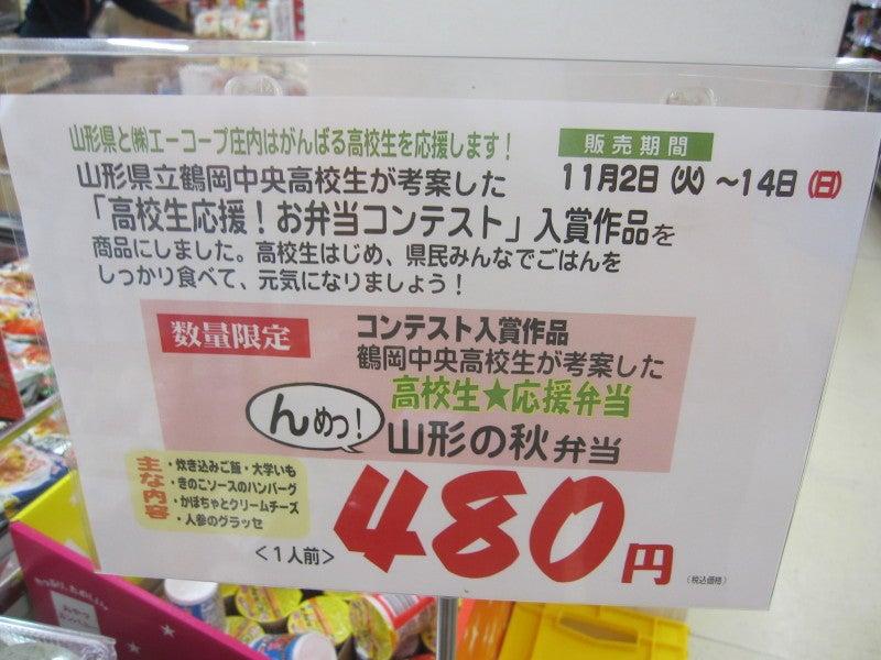 鶴岡中央高校入賞弁当/山形県鶴岡市