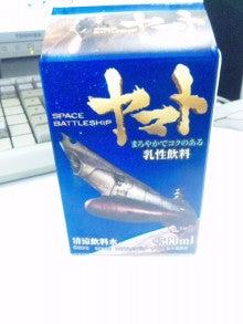 The SPiRiT of YAMATO-101120_2106361.jpg