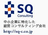 ソリューションズクエストのブログ-SQコンサルティング