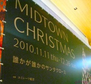 $∞最前線 通信-midtown @ryuji